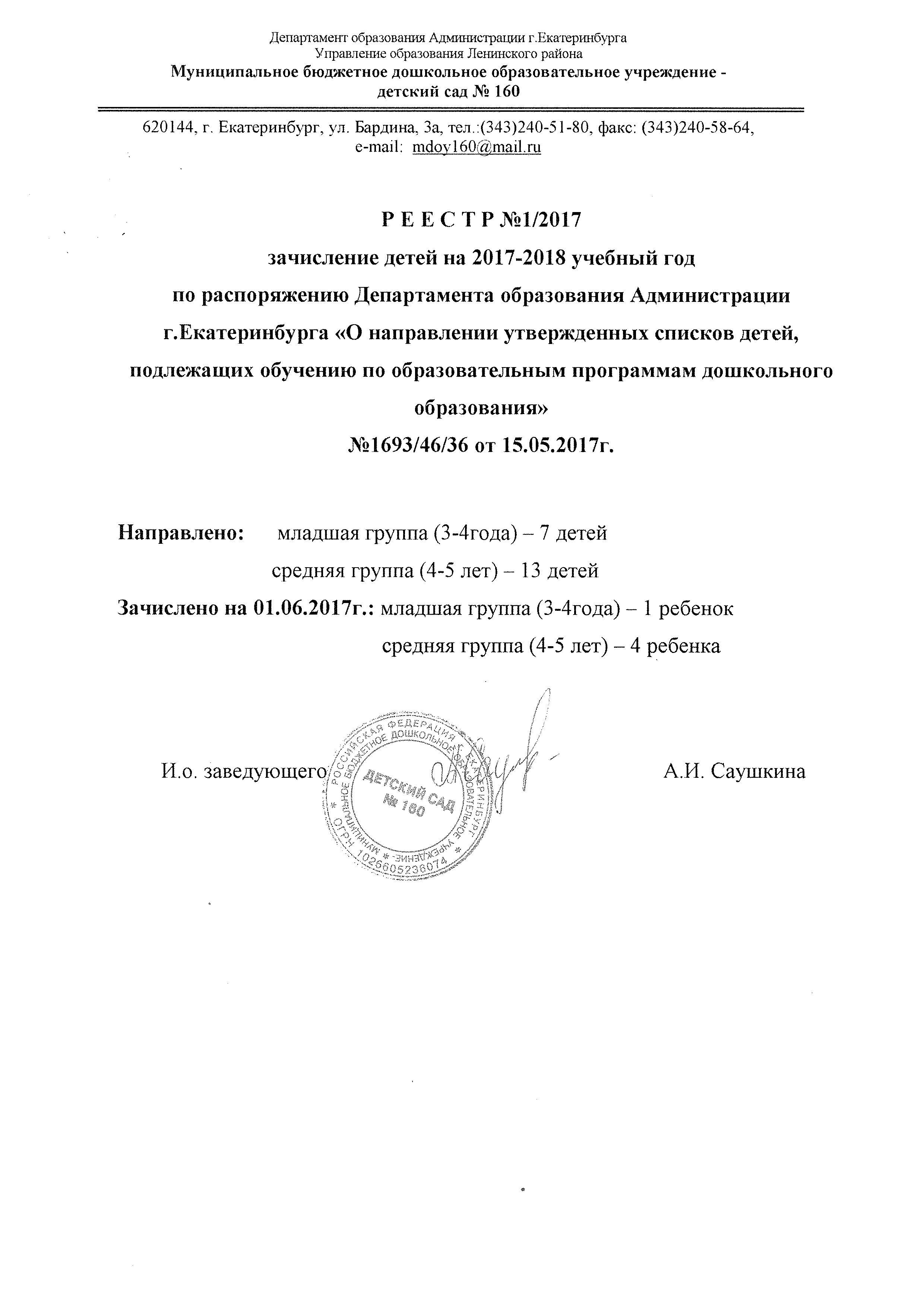 Когда будет зачисление в детский сад 2018 в москве